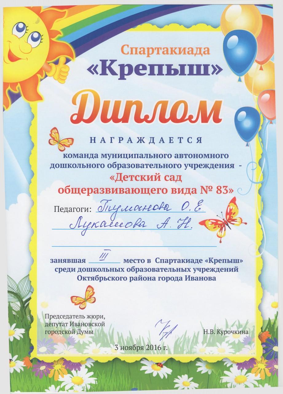 Картинки карапузики крепыши поздравления для детского сада